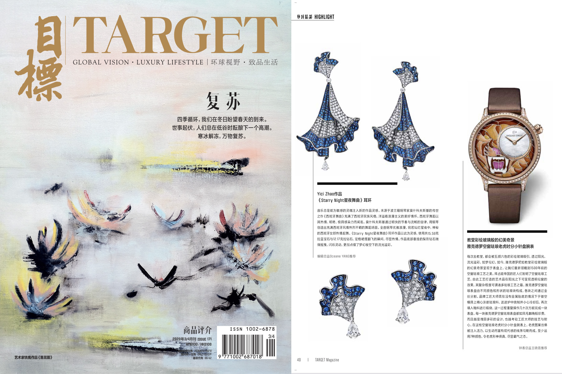<Target> 2020 - March