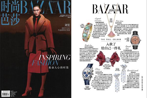 《时尚芭莎》2020年9月刊
