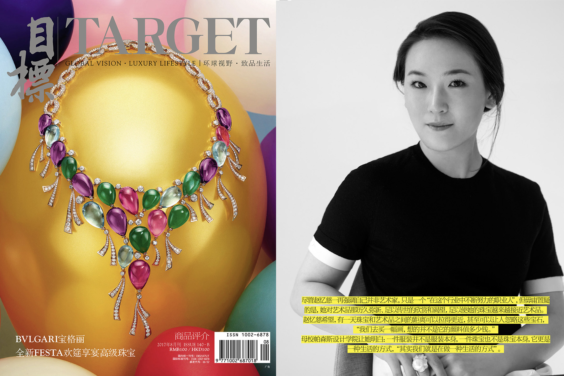 <Target> 2017 - August